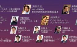 トップアスリート専門の大学カリキュラム「A-MAP」日本財団の奨学金支給対象に決定!「好きを仕事にしてきた君が、ずっと仕事が好きでありますように」