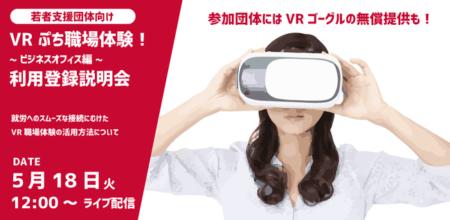 VR技術を活用した就労体験コンテンツ「VR ぷち職場体験!」無償提供開始!説明会5/18!