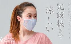「ふざけた程に透けて涼しいマスク」が更に進化~RYO MASK ACTIVE~【灼熱の夏を回避】