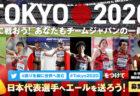 8月5日(木)クラブユース選手権優勝は名古屋グランパス 甲子園は初戦から波乱含み 金メダル噛みつき問題に非難の声 ほか