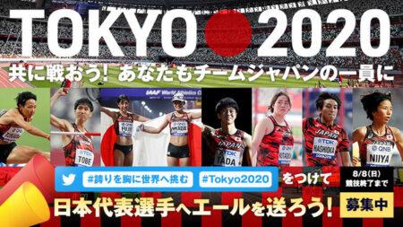日本代表選手たちへの応援メッセージ大募集!【東京オリンピック】