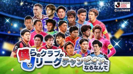 Jリーグオフィシャルライセンスソーシャルゲーム『僕らのクラブがJリーグチャンピオンになるなんて』事前登録開始!