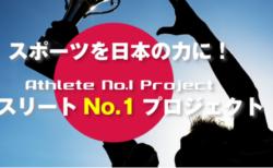 【「アスリートNo.1プロジェクト」第二期募集開始!】社会に貢献できる人財をスポーツ界から!