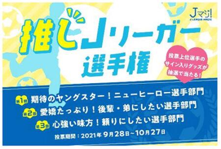 「Jマジ!推しJリーガー選手権」第2回締め切り10月18日(月)!