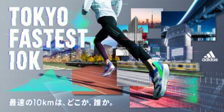 バーチャルレース「TOKYO FASTEST 10K」10月24日(日)開催!1秒でも速く走りたいと願うすべてのランナーへ