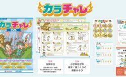 日本初の「小学校低学年」向け体育支援サービス「カラチャレ」!無償提供開始へ!